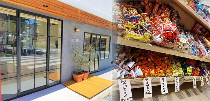 板橋区で店舗リフォーム、マンションリフォーム、リノベーションは吉装にお任せ!駄菓子屋も好評OPEN中